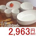 食器セット Style 白い食器のファミリーセット16点(4種類4枚ずつ)(アウトレット)食器セット/白い食器セット/日本製食器セット/お得食器セット/ギフト/新生活/福袋/あす楽