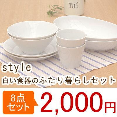 Style 白い食器のふたり暮らしセット8点(4種類2枚ずつのペアセット)  (アウトレッ…...:t-east:10015840