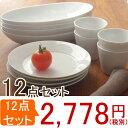 食器セット Style 白い食器のパスタランチおもてなしセッ...