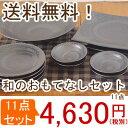 (送料無料)モダン和食器 フォルテシリーズ おもてなしセット 食器セット/ギフト/日本製/和の器/福袋/(fsp2124-5k)/(fsp2124)/あす楽