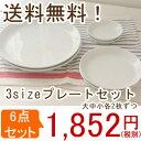 (送料無料) シンプル&オシャレな(クレール clair)プレート(L/S/SS)ペアセット  食器セット/白い食器セット/お得食器セット/ギフト/日本製/高品質/福袋/あす楽