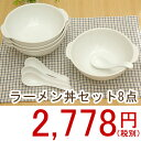 食器セット 白い食器の福袋 耳付きラーメン丼セット(8点)(...