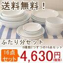 (送料無料) シンプル&オシャレな(クレール clair) ふたり分スタートセット  (8種類2つずつの16点セット) 食器セット/白い食器セット/シンプル食器セット/ギフト/日本製/高品質/お得/福袋