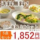 楽天食器専門店テーブルウェアイースト食器セット(送料無料)日本製 白い食器 お得な5点セット(STUDIO BASIC)福袋/食器セット一人暮らし/一人暮らしセット/単身/美濃焼/日本製/送料込/新生活
