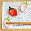 苺 箸置き    はしおき/カトラリーレスト/キッチン雑貨/カフェ食器/和食器/子供