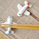 手造り箸置き ひこうき (アウトレット込み)      はしおき/箸置/飛行機型/乗り物箸置/美濃焼/ハンドメイド