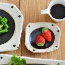 和食器 和黒 変形小皿  (アウトレット込み)    お皿/醤油皿/漬物皿/変形皿/和の食器/カフェ食器