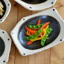 和食器 和黒 変形前菜皿     お皿/長皿/盛り付け鉢/向付/和の食器/カフェ食器