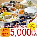 (予約販売) 送料無料 パーティー食器19点セット+お楽しみ商品(アウトレット込み)  福袋/食器セット/食器福袋/パーティー食器/送料込み