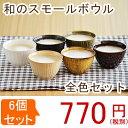 和のスモールボウル(アウトレット)6色セット食器セット/美濃焼/ボウル/小鉢/和食器 アウトレット/あす楽