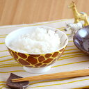 小さめお茶碗 キリン   (アウトレット)     ご飯茶碗/ボウル/子供用食器/お茶碗/エンボス加工/アニマル