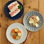 しのぎ お花のリムプレート18cm中皿/ケーキ皿/取り皿/サラダ皿/お皿/インスタグラム