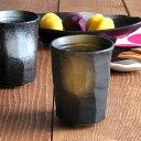 湯呑み 黒マット×茶 200cc 和食器湯のみ/湯飲み/湯呑/茶器/グラス/コップ/タンブラー/カップ/ビアグラス/ビー...