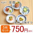 食器セット ruri 豆皿(5柄セット)小皿/豆皿/醤油皿/...