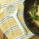 陶製穴あきスプーン(湯豆腐レンゲ