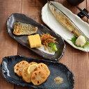 和食器 楕円長皿 手びねり風 29cm 長皿/サンマ皿/さん...