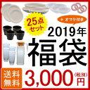 2019年福袋 オシャレな洋食器25点+オマケつき 送料無料...
