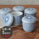 茶碗蒸し 十草 5個セット 茶碗蒸し 器/茶碗むし/ちゃわんむし/スープカップ/蒸し碗/和の器/食器セット/和食器/ファミリー用/家族用/ストライプ/おしゃれ/カフェ風