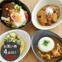 食器セット 和食器 カレー皿4色セット たまご型福袋/食器セ...