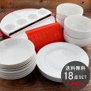 アイボリーのナチュラル食器18点セット 福袋食器セット/洋食...