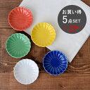 豆皿5色セット 菊の花豆皿/小皿/醤油皿...