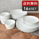 福袋 食器セット(送料無料)白い食器シンプル&オシャレなクレール clair(16点)プレート ボウ...
