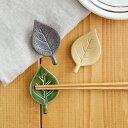 箸置き <木の葉> 箸置き/和の箸置き/葉っぱの箸置き/カトラリーレスト/箸おき/はし