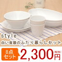 食器セット Style 白い食器のふたり暮らしセット8点(4...