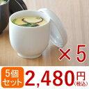 送料無料!茶碗蒸し 器(ホワイト) EASTオリジナル 5個セット 器/蓋付き蒸し碗/ちゃわんむし/白い食器/アウトレット食器/日本製