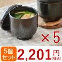 送料無料!茶碗蒸し 器(黒マット) EASTオリジナル 5個セット 黒い食器/モダンな食器/無地/ちゃわんむし//あす楽