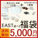 送料無料 EAST選べる福袋 (アウトレット込み) 和食器/ペア食器/食器セット/食器福袋/白い食器/あす楽