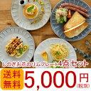 しのぎお花のリムプレート4枚セット 送料無料福袋/食器のセッ...