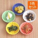豆皿5色セット 菊の花豆皿/小皿/お皿/和食器/食器/食器セ...
