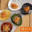 蓮根 小皿5色セット 三角和食器/小皿/...