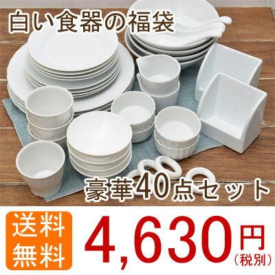 食器セット送料無料白い食器の福袋豪華40点(アウトレット)白い食器セット/食器セットおしゃれ/食器セ