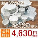 食器セット 送料無料 白い食器の福袋 豪華40点 (アウトレット)白い食器セット/食器