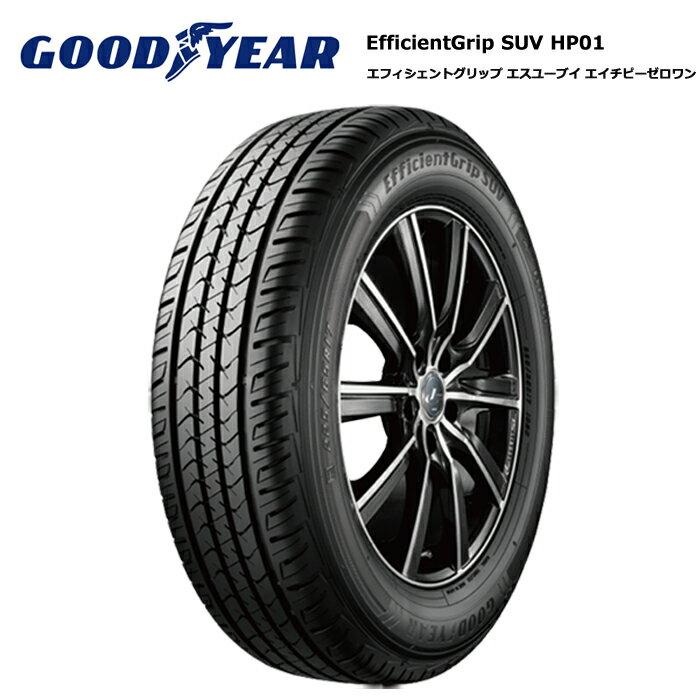 ■■グッドイヤー エフィシエントグリップ SUV HP01 215/80R15 102S 送料無料!サマータイヤ新品1本価格