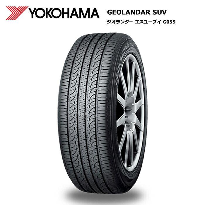 ■■ヨコハマ ジオランダー SUV G055 235/65R17 108V XL 送料無料!サマータイヤ新品1本価格