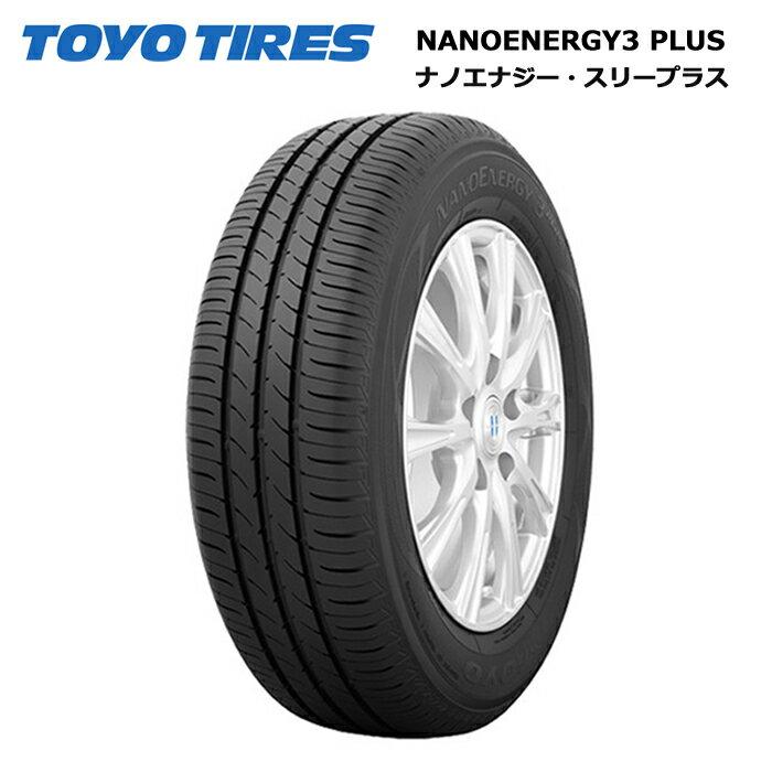 ■■トーヨータイヤ ナノエナジー 3 プラス 225/45R17 94W XL 2本以上で送料無料!サマータイヤ新品1本価格