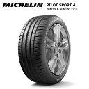 ■ミシュラン パイロット スポーツ4 PS4 245/40R17 (95Y) XL