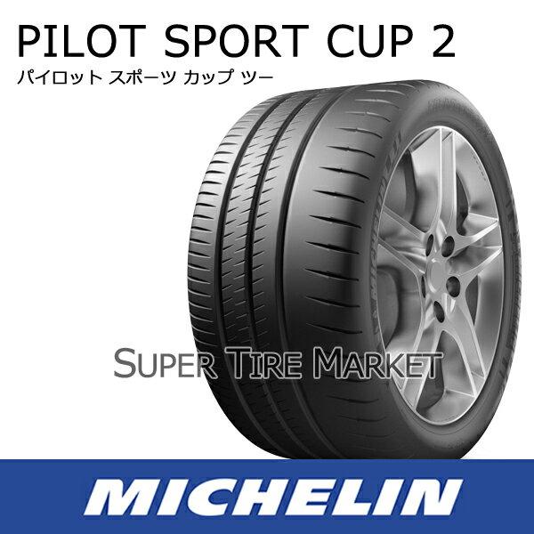 ミシュラン ハンコック パイロット スポーツ CUP2 285/35ZR20 (104Y) 送料無料 XL:T-フラット 送料無料 新製品!サマータイヤ新品1本価格