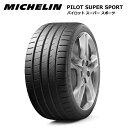 ■ミシュラン パイロット スーパー スポーツ 205/45R17 (88Y) XL