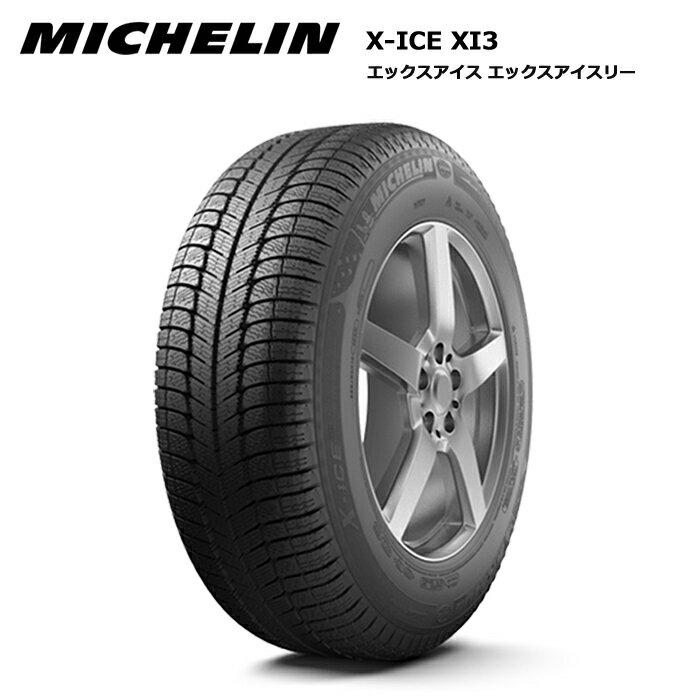 ミシュラン アルミ X-アイス XI3 エコ 185/65R15 92T ファルケン XL:T-フラット 2本以上で送料無料!スタッドレスタイヤ新品1本価格