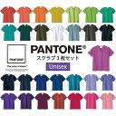 スクラブ3枚セット 7000SC-SET 男女兼用 SS〜4L フォーク FOLK PANTONE