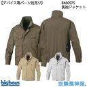ショッピング屋外 長袖ジャケット BK6097S S〜5L bigborn 空調風神服® ビッグボーン 【デバイス等パーツ別売り】