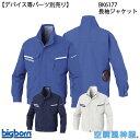 ショッピング屋外 長袖ジャケット BK6177 S〜5L bigborn ビッグボーン 【デバイス等パーツ別売り】