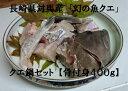 長崎県対馬産 クエ鍋(骨付身400g)...