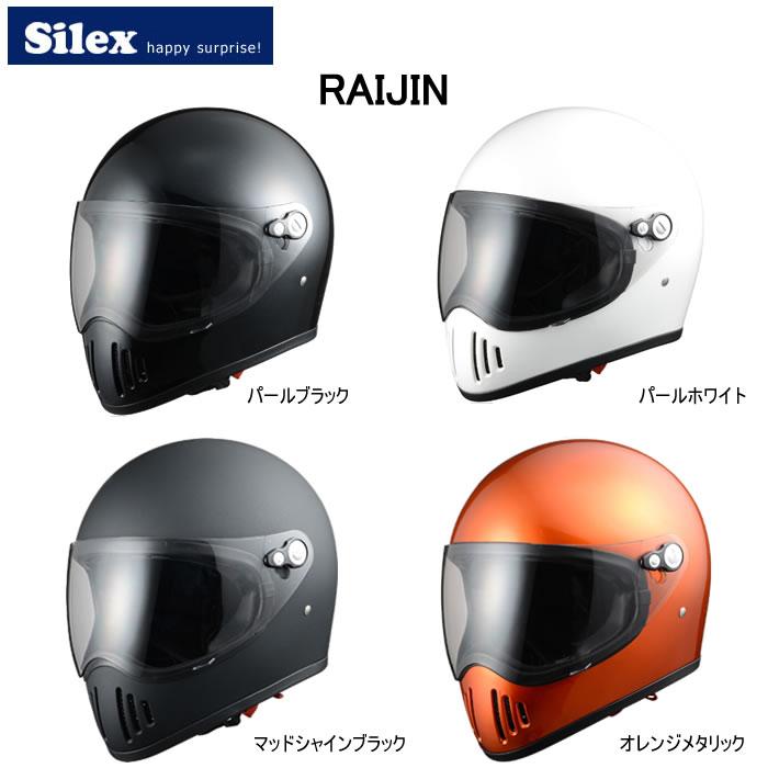 silex(シレックス)RAIGIN