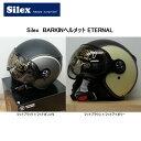 silex (シレックス) BARKIN (バーキン) ヘルメット ETERNAL(エターナル) ZS-210K