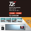 【日本製/3年保証】TZ ミラータイプ ドライブレコーダー TZ-D003M (トヨタ部品大阪共販株式会社のオリジナルブランド)